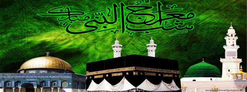Shab E Miraj Facebook Cover Photo HD