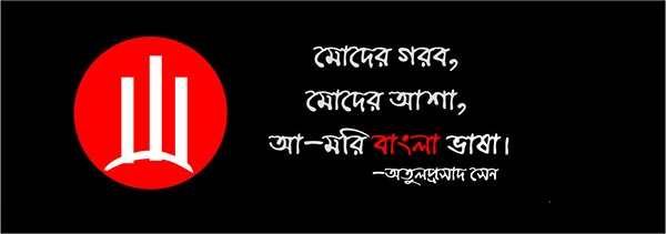 21 feb Bangla Peom Images