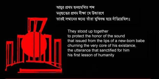 Mother Language Day Bangla Quotes