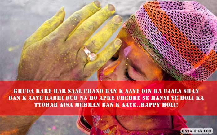 HOLI QUOTES FOR FRIEND two