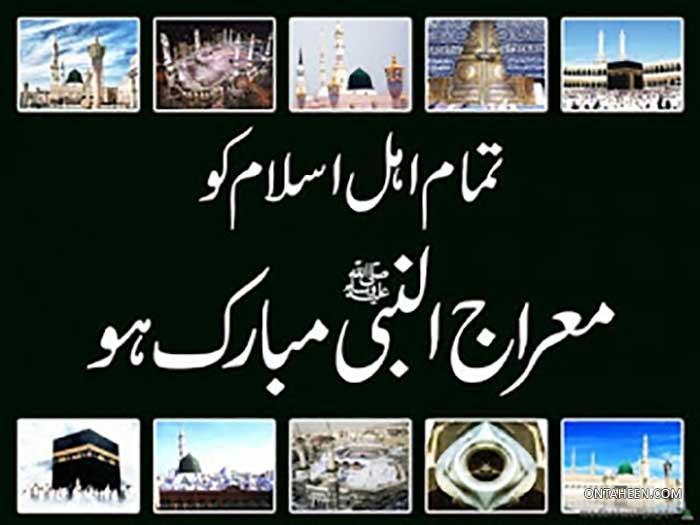 Shab E Meraj Images