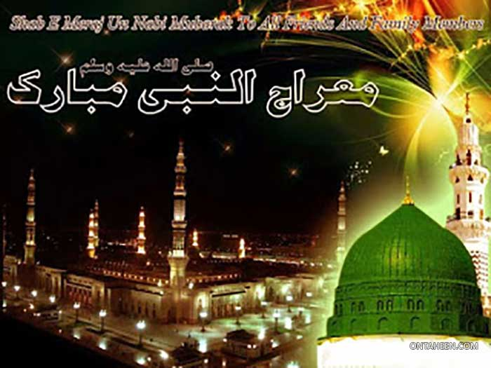 Shab E Meraj wallpaper
