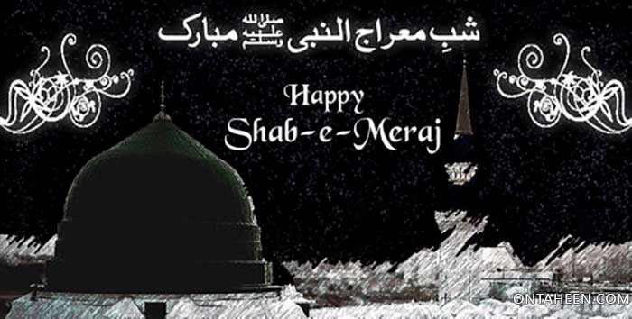 Shab E meraj Image For Facebook