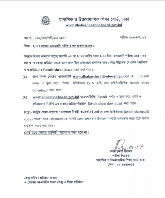 ssc result 2019 published date notice