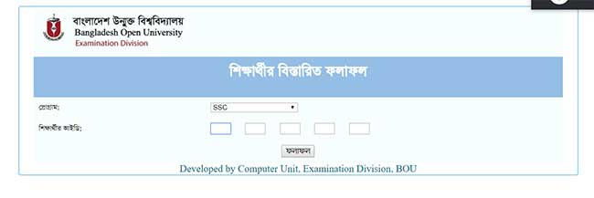 BOU SSC Result Check
