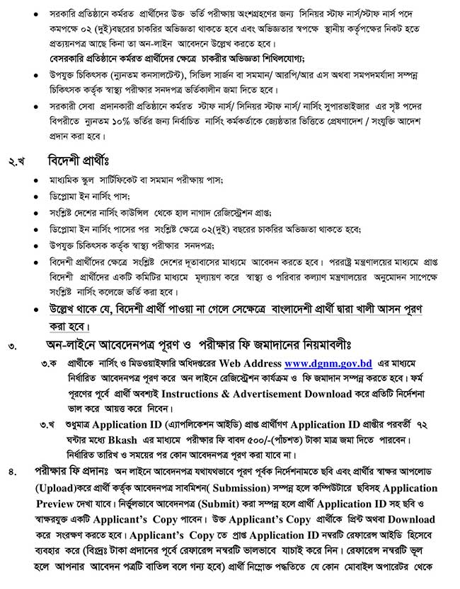 BSC in Nursing Admission Circular 2019 Page 2