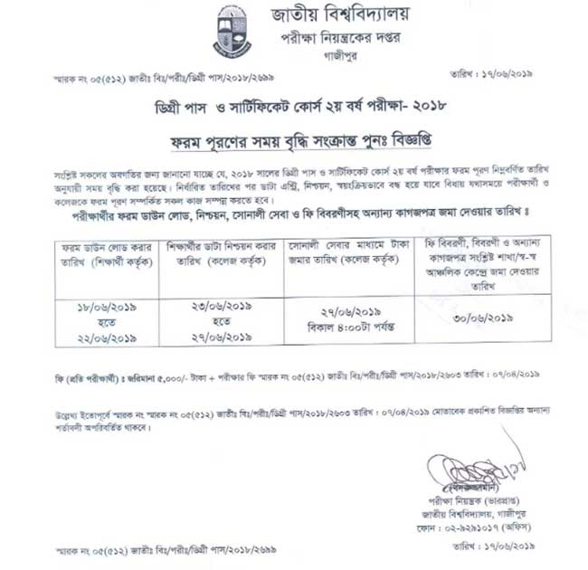 Increase time for form fill up of Degree 2nd year