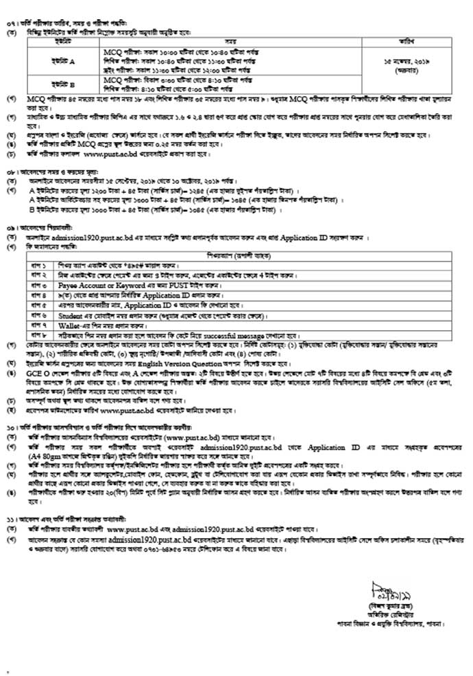 Pabna University of Science Technology PUST Admission 2019 20 Page 2
