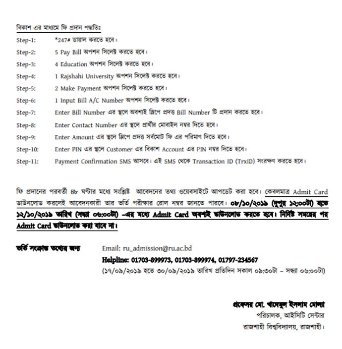 RU Final Admission Guideline 2019-20 page 3