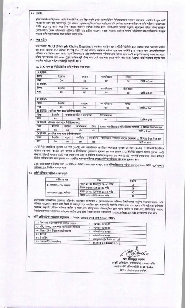 MBSTU Admission Test 2019 20 Marks Distribution